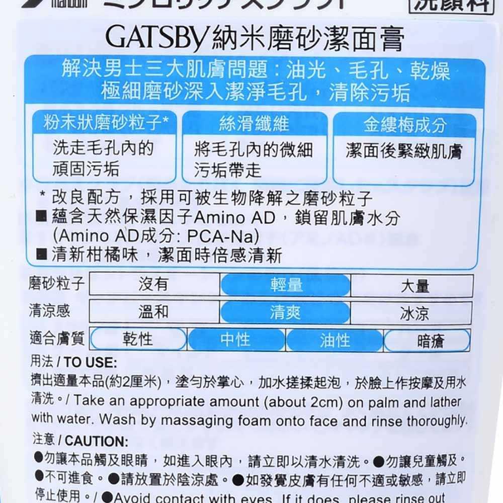 GATSBY FACIAL WASH MICRO RICH SCRUB 130G